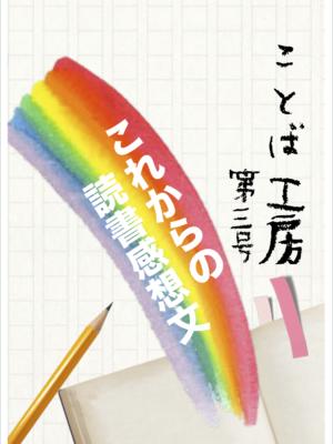 #3 これからの読書感想文(2017.10 2期)