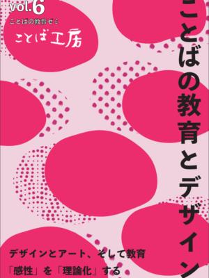 #6 ことばの教育とデザイン(2019.3 3期)