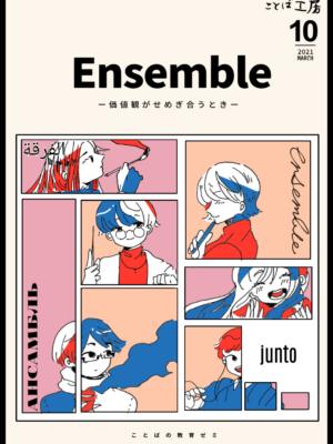 #10 Ensemble─価値観がせめぎあうとき(2021.3 5期)